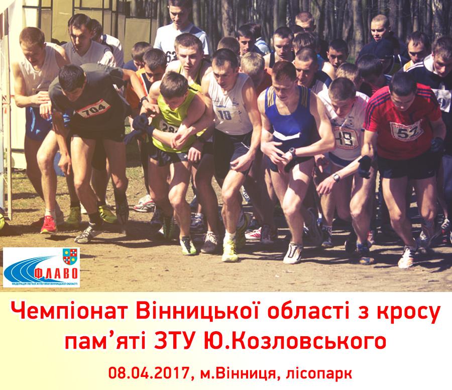 Чемпіонат Вінницької області з кросу пам'яті ЗТУ Ю. Козловського