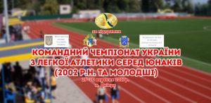Командний чемпіонат України з легкої атлетики серед юнаків (2002 р.н. та молодші)