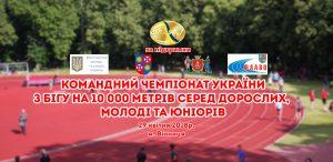 Запрошуємо до Вінниці на командний чемпіонат України з легкої атлетики!