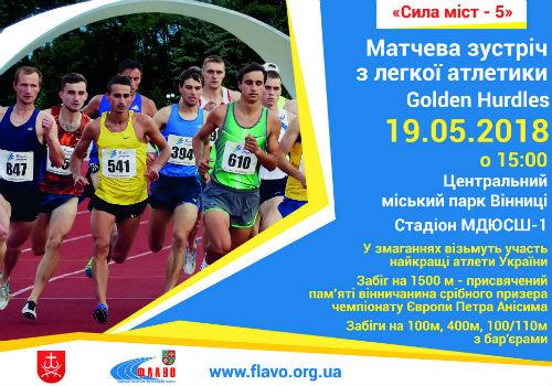 19 травня у Вінниці зберуться найкращі бар'єристи та «середньовики» країни