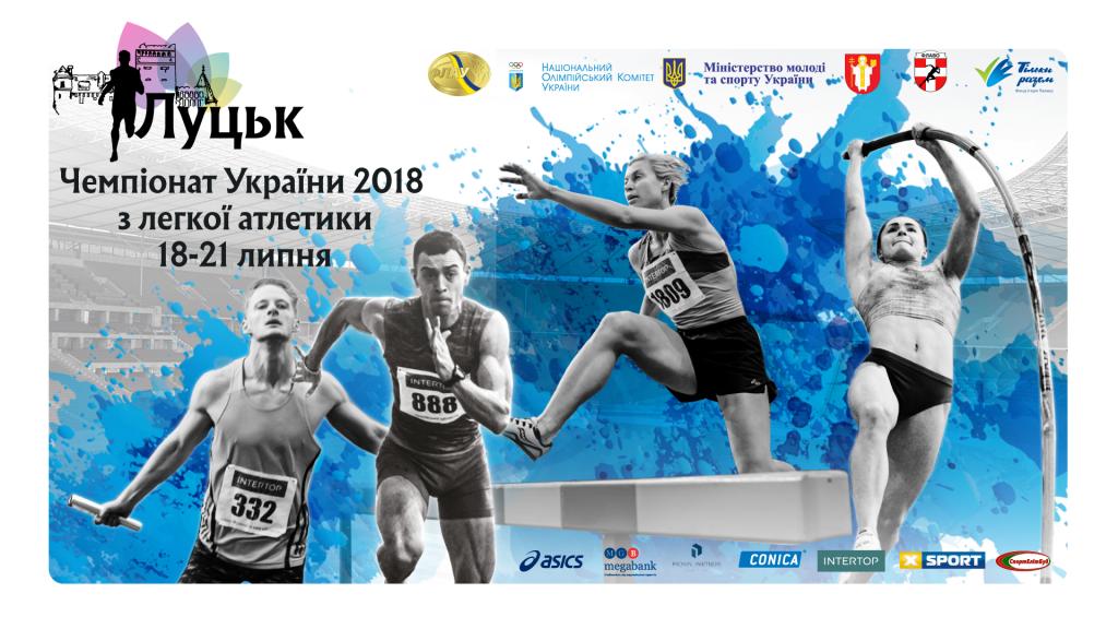 Підсумки виступу на чемпіонаті України 2018