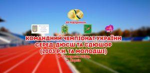 Підсумки командного чемпіонату України серед ДЮСШ та СДЮШОР (2003 р.н. та молодші)