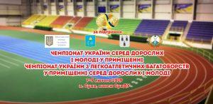 Підсумки чемпіонату України-2019 серед дорослих і молоді