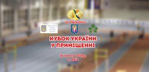 Підсумки Кубку України у приміщенні