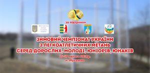 Підсумки зимового чемпіонату України з легкоатлетичних метань серед дорослих, молоді, юніорів, юнаків