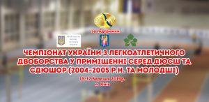Підсумки чемпіонату України з двоборства