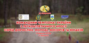 У Олешках відбувся командний чемпіонат України з кросу