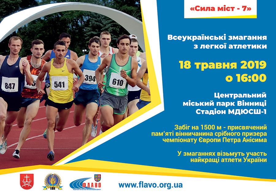 18 травня зустріч з почесними гостями відбудеться на стадіоні МДЮСШ-1