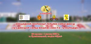 У Кропивницькому змагались юнаки категорії U16