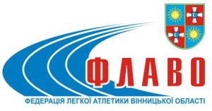 3 вересня відбудеться звітно-виборча конференція Федерації легкої атлетики Вінницької області