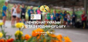 Юрій Тростенюк призер чемпіонату України з 24 та 12 годинного бігу