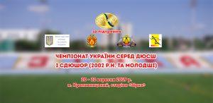 Чемпіонат України серед ДЮСШ і СДЮСШОР (2002 р.н. та молодші)