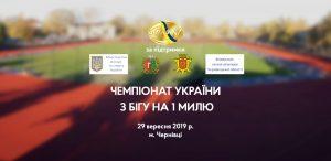 Олександр Вуйко призер чемпіонату України з бігу на 1 милю серед молоді