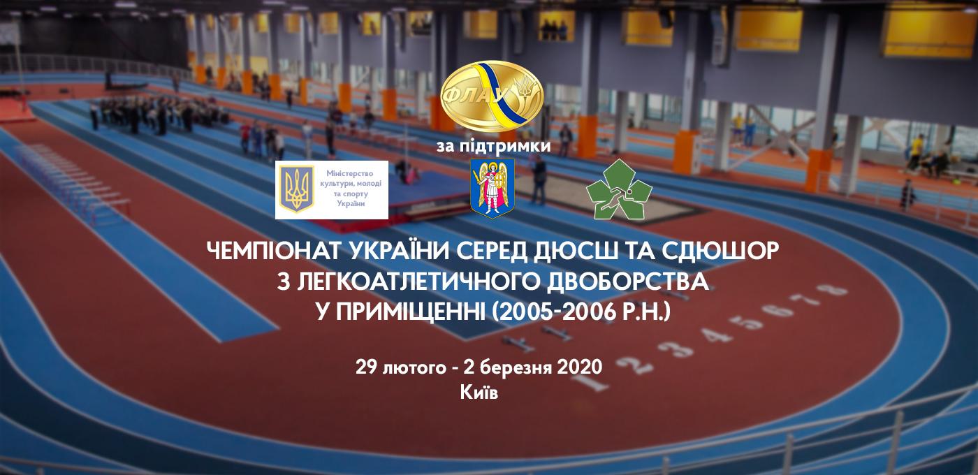 Чемпіонат України з двоборства у приміщенні