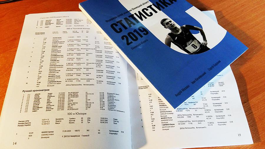 Вийшов з друку статистичний довідник «Статистика 2019 Вінницька область»