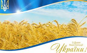 Вітаємо з днем Конституції України та днем молоді!