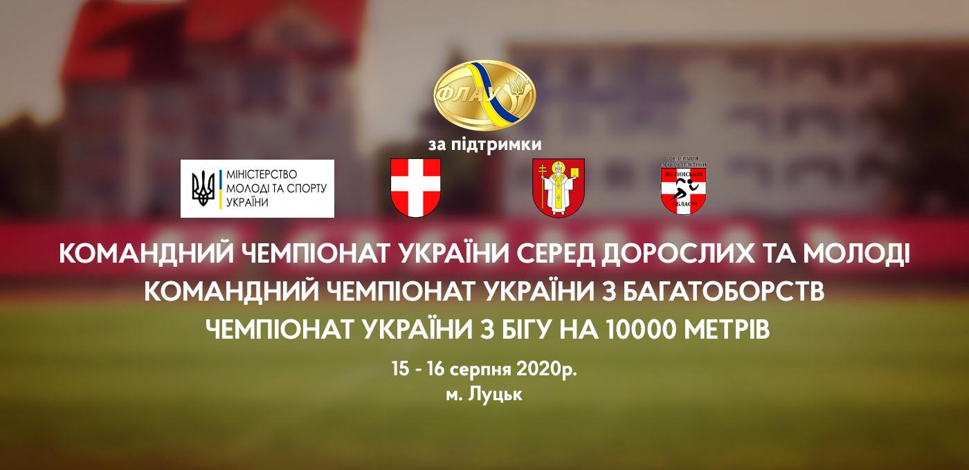 15-16 серпня у Луцьку відбувся Командний чемпіонат України