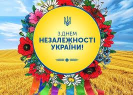Вітаємо з Днем Незалежності України !