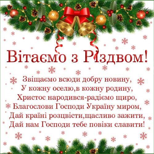 Вітаємо з Різдвом Христовим !