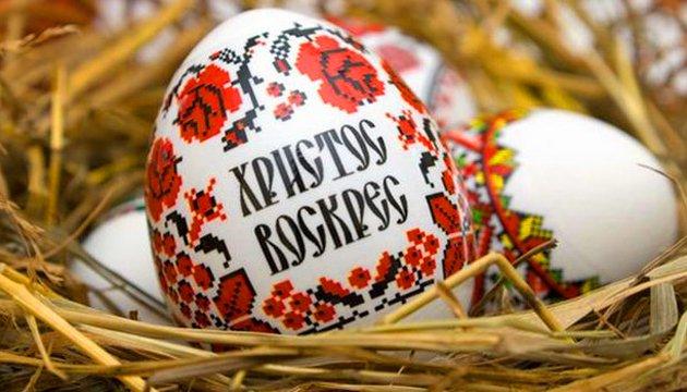 Вітаємо зі святом Великодня! Христос Воскрес!
